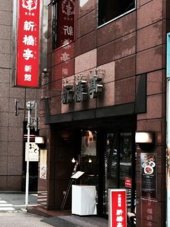 Shinkyoteishinkan: 店の外観
