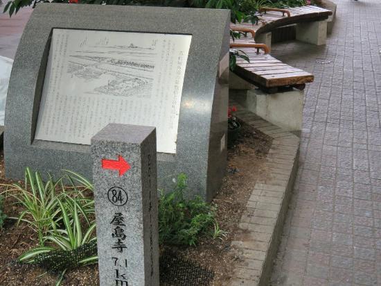 高松城外堀の常盤橋と高札場の辻跡 石碑
