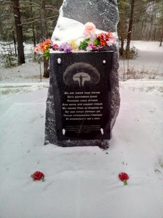 Severodvinsk, รัสเซีย: Жертвам радиации