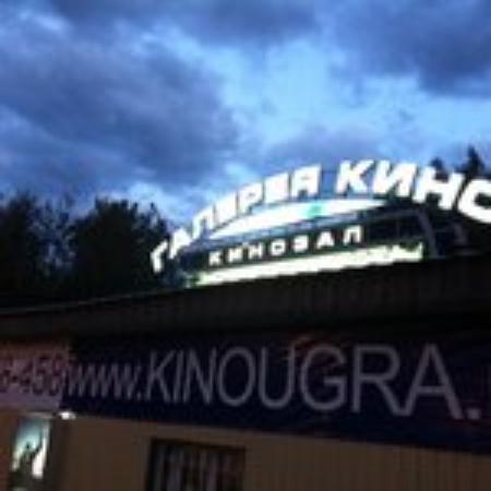 Galereya Kino