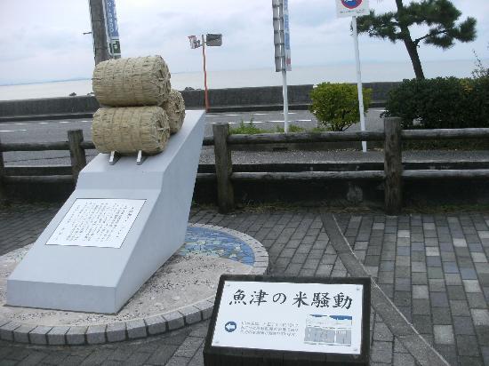 米騒動発祥の地
