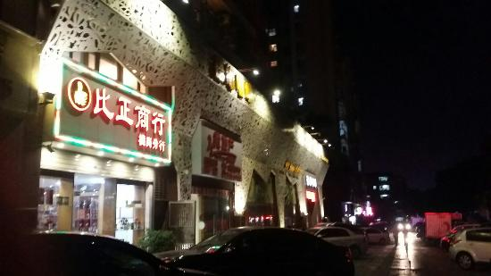 XinYi JinXiu ShangYeJie