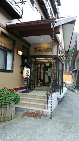 Ryokan Hinoemata