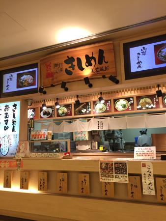 Shinuchi Kobo Kishimen Minomisho : photo1.jpg