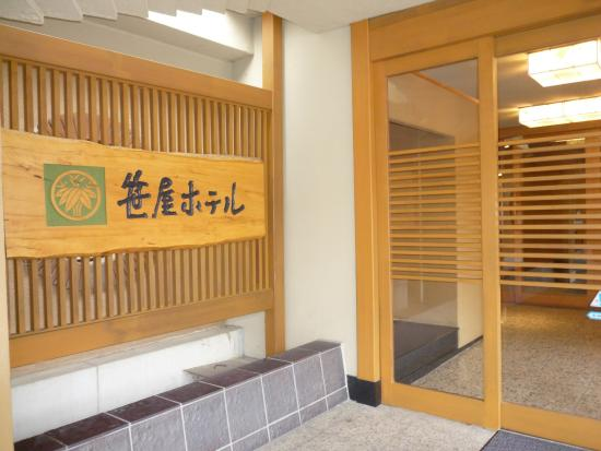 Sasaya Hotel : ホテル