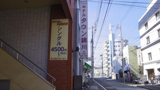 Hotel Town Nishikigawa: 外観