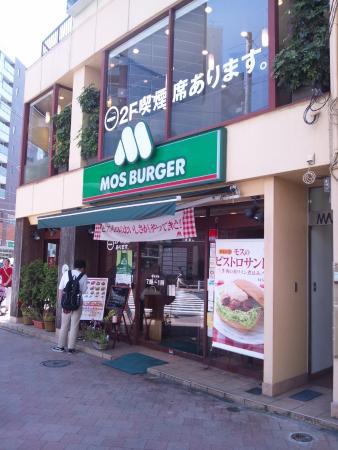 MOS BURGER Yokohama Sakuragicho