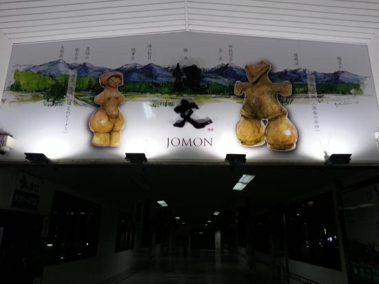Chino Ekimae Jomon Park