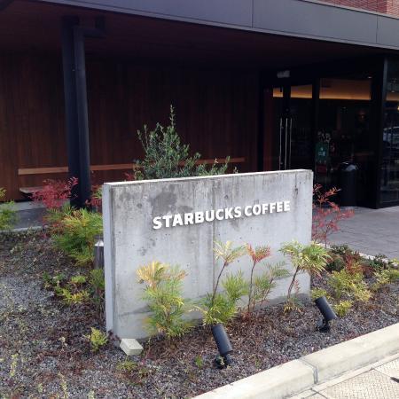 Starbucks Coffee Kurume Higashikushihara