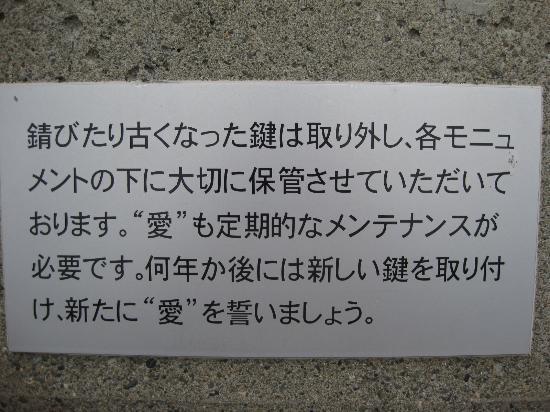 Kashiwazaki Two Lover's Point : 説明