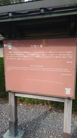 Rokuji-no Kane : DSC_0681_large.jpg