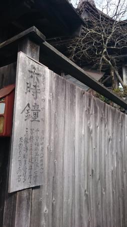 Rokuji-no Kane: DSC_0682_large.jpg