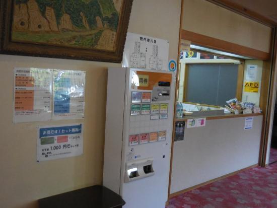 Hoshina Onsen Wakaho Ikoi no Ie