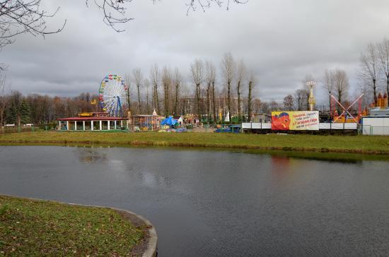 Gagarin Amusement Park