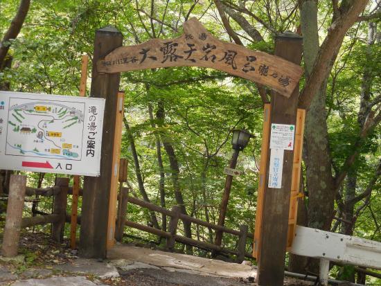 Takinoyu: 温泉入口の門