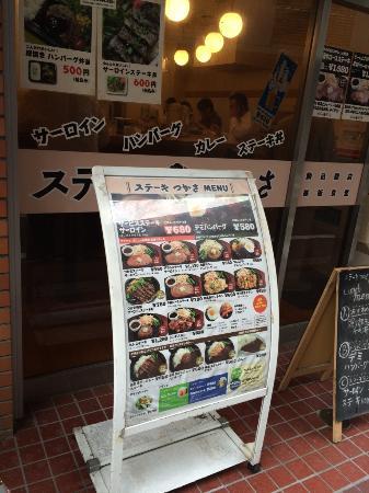 Steak Tsukasa