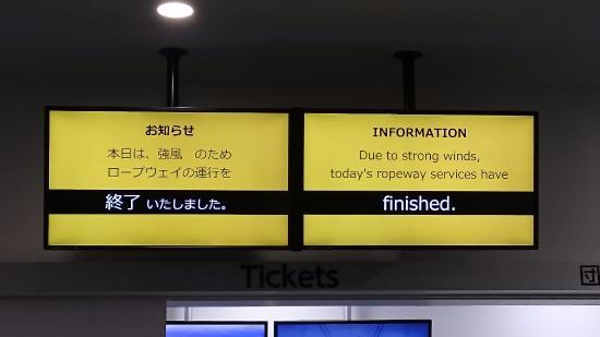 運休 - 函館市、函館山ロープウ...