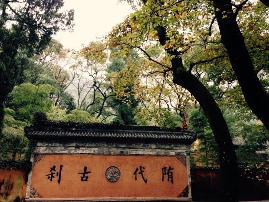 Tiantai County, China: 台州國清寺