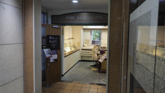 Kobe Tombodama Museum