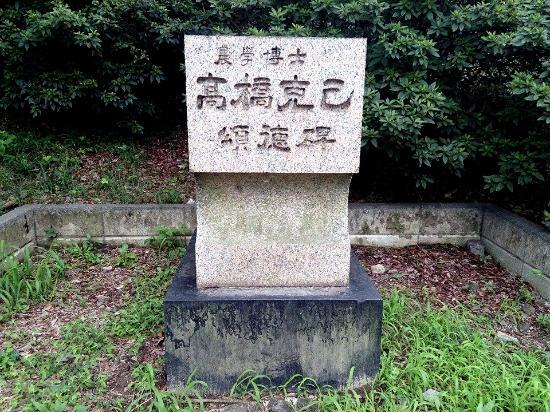 Takahashi Katsumi Shotoku no Hi