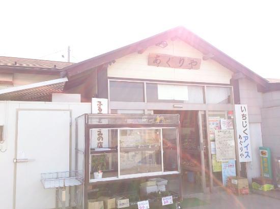Aguriya
