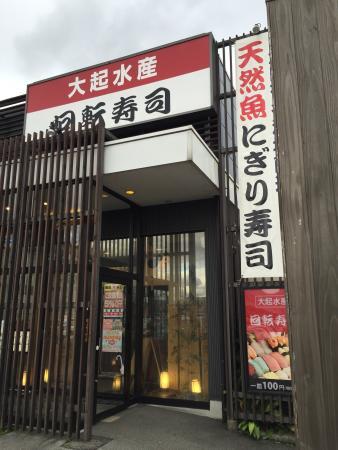 Daiki Suisan Conveyor Belt Sushi Nara