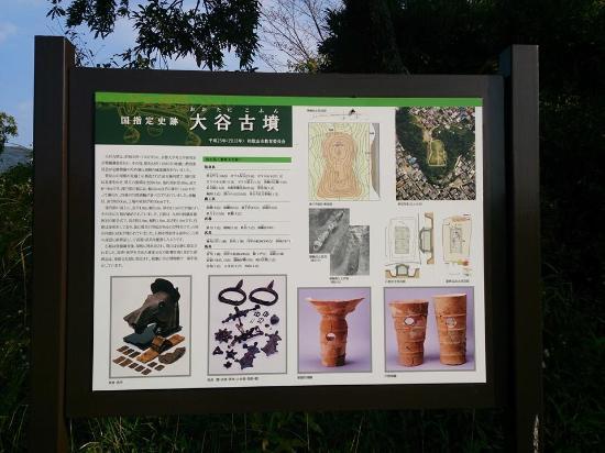 Otani Ancient Ruin