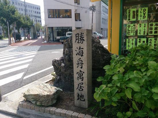 Wakayama, Japan: 勝海舟寓居地の碑