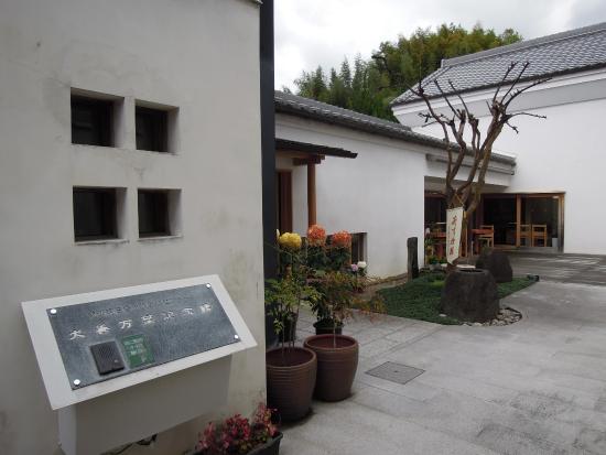 Nanto Asuka Fureai Center, Inukai Manyo Memorial Museum