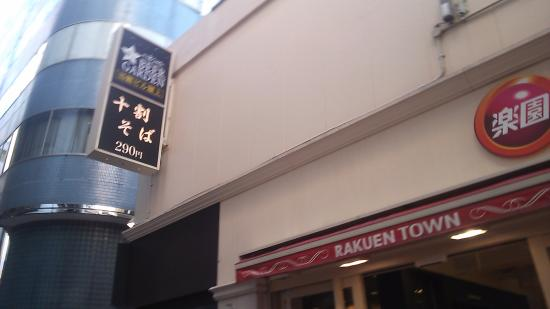 嵯峨谷 池袋店