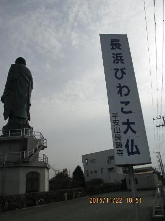 Nagahama Biwako Daibutsu