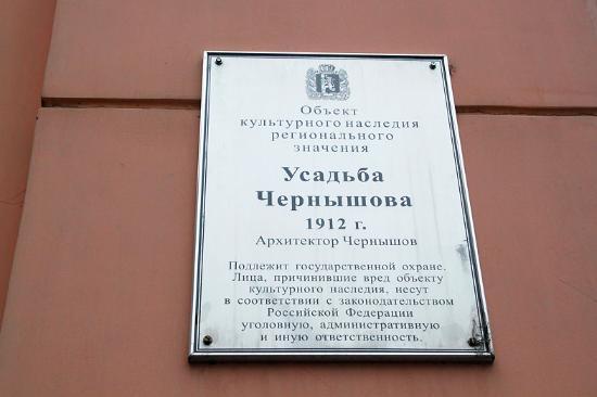 Chernyshev House