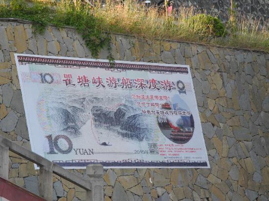 Chongqing Qutang Gorge: 10元札を模して描かれた瞿塘峡案内図
