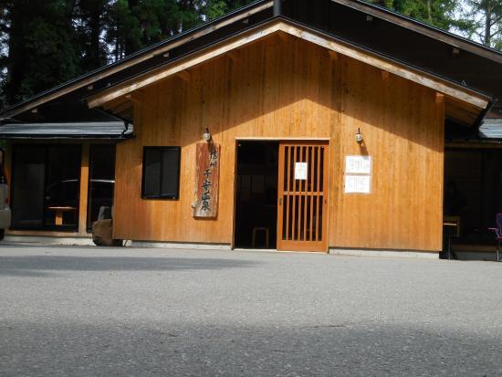 Koyasu Onsen