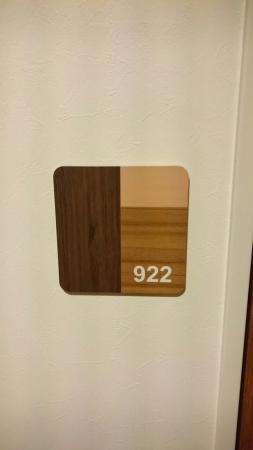 Dormy Inn PREMIUM Sapporo: ドーミーインPREMIUM札幌の部屋番号