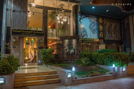 Thai Thai Restaurant: entrance