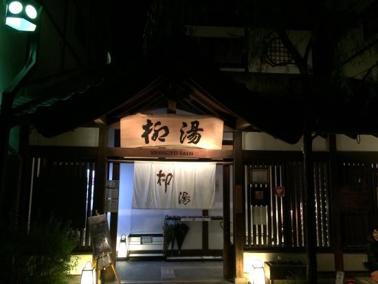 Yanagi Yu : 柳湯
