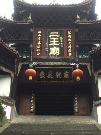 Erwang Temple: Entrada do templo de Erwang
