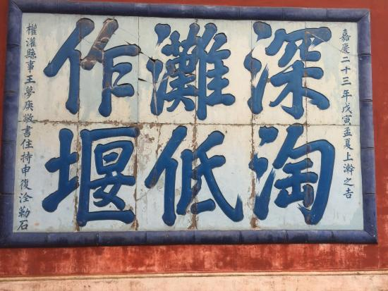 Erwang Temple: Templo de Erwang