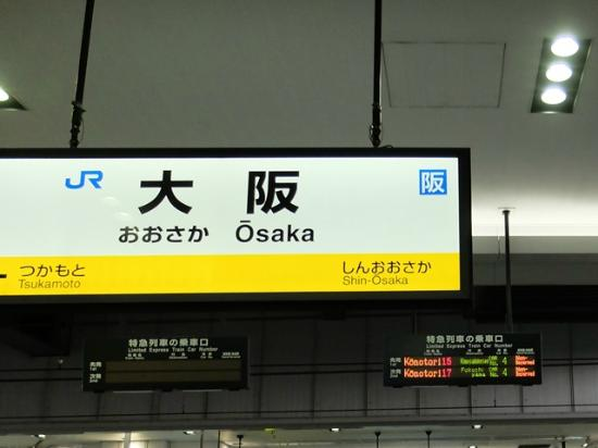 Регион Кинки, Япония: 大阪駅 こうのとり案内掲示