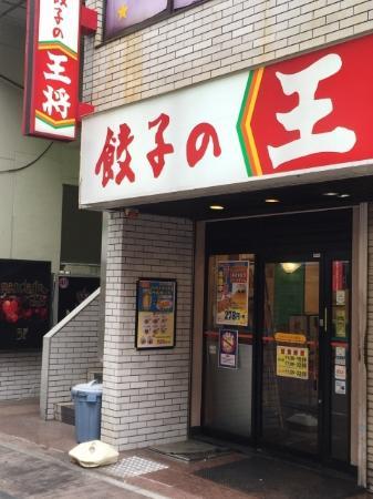 Gyoza no Osho Yamato Ekimae