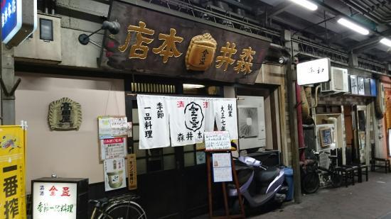 Kinpai Morii Main Shop