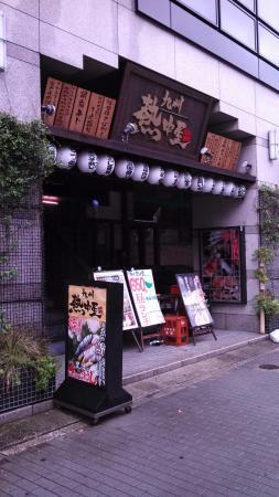 Kyushunetchuya Kiba Live