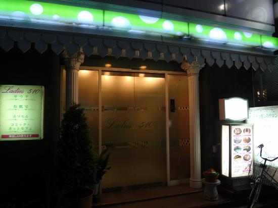 Capsule Hotel  Shinjuku 510: 外観
