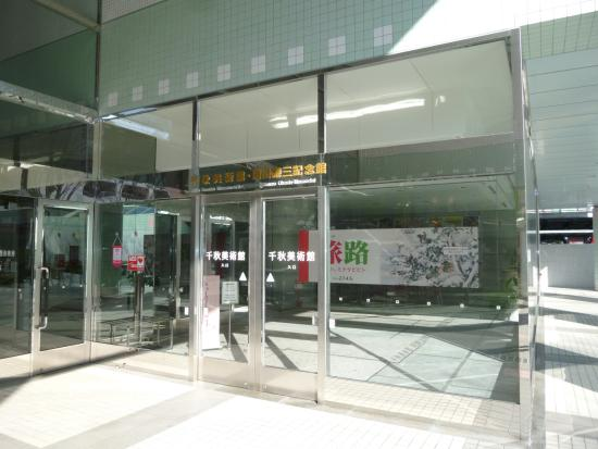 Akita Senshu Museum of Art: 入口です