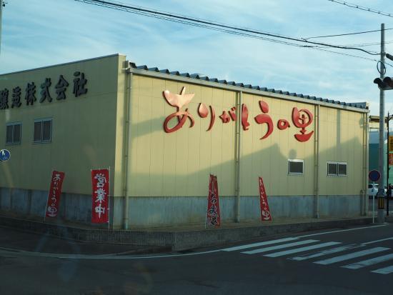 七福醸造 ありがとうの里 - 工場見学