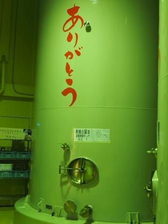 Arigato no Sato - Factory Tour