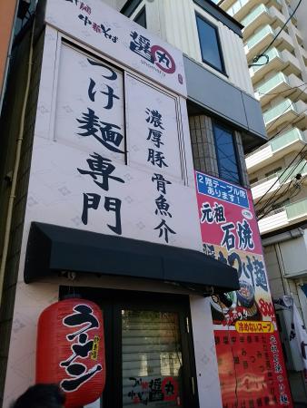 Shomaru Ibaraki