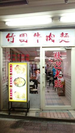 Zhu Yuan Beef Noodles