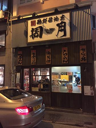 Shugetsu (Gough Street)